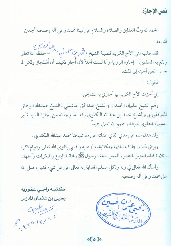 إجازة فضيلة الشيخ يحيى بن عثمان المدرس للشيخ أبي حازم