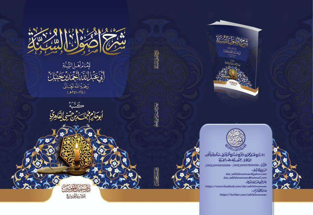 كتاب: شرح رسالة «أصول السنة» للإمام أحمد -رحمه الله تعالى-